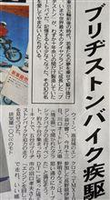 2014年気になった新聞記事