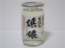 カップ酒897個目 浜娘復活本醸造 赤武酒造【岩手県】