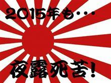 2015年も、アト1![^ェ^] よろしく!です( ´艸`)ムププ