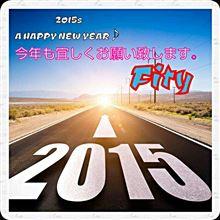 謹賀新年!明けましたら閉めてください。