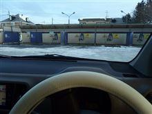 氷、氷、氷・・・ 氷の世界の洗車事情。
