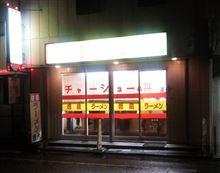 ラーメン東大 応神店