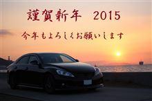 新年のご挨拶と年末四国CP巡りレポ2014/12/27~31
