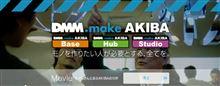 覚え書き : DMM.make