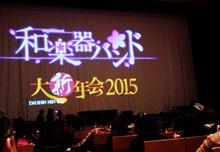 和楽器バンド 大新年会 2015
