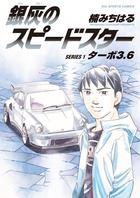 【書籍】銀灰のスピードスター SERIES 1 ターボ3.6
