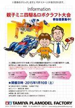 TPF新橋親子ミニ四駆アンドロボクラフト大会