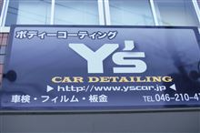 ys special 施工済み シビックtype R 静岡県より 御来店です! 准監査犬ふぁんちゃんも