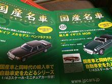 国産迷車コレクション