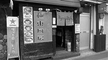 北24条駅ラーメン探訪