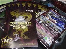 2015年ピットロードMカタログ