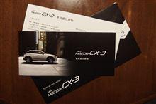 CX-3 予約受付開始