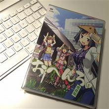 おへんろ。DVDとufotableCafe徳島