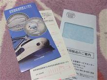 新幹線鉄道開業50周年 記念貨幣発行記念メダル 造幣局