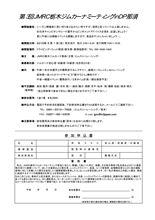 【告知】3/1栃木ジムカーナミーティングin DP那須