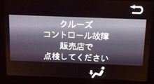 クルコンが故障〜(≧∇≦)