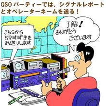 新春恒例QSOパーティ(午年ステッカー)