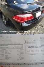 平成27年初洗車と車検見積もり