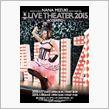 「NANA MIZUKI LIVE THEATER 2015 -ACOUSTIC-」に行ってきました((´∀`*))