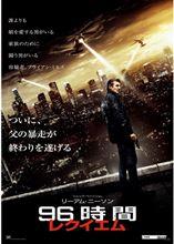 映画「96時間レクイエム」を観ました(^◇^)