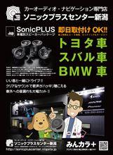 トヨタ車専用スピーカーパッケージ SonicPLUS のご用命は 「ソニックプラスセンター新潟」 まで