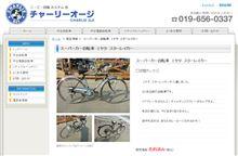 初めての変速付き自転車!