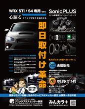 スバル車専用スピーカーパッケージ SonicPLUS のご用命は 「ソニックプラスセンター新潟」 まで