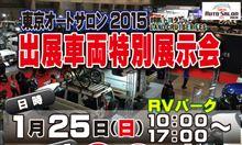 群馬トヨタRVパークさんにて、ランクル70特別展示会開催!