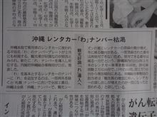 【レンタカー】沖縄で「わ」が枯渇ですって!