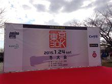 東京30K 冬大会