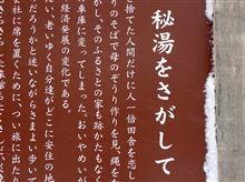 秘湯の旅 〜法師温泉〜(前編)