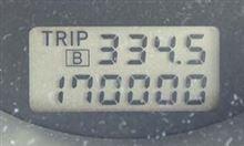 本日、17万km突破しました。