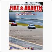 第12回 FIAT&ABAR ...
