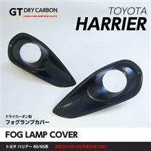 ハリアー用ドライカーボン製フォグランプカバー販売開始しました。