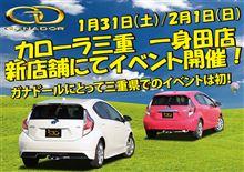 トヨタカローラ三重 一身田店イベントにガナドールも参加します!