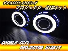 大陸製プロジェクターヘッドライト。