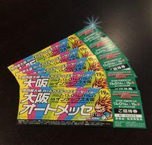 大阪オートメッセ2015 チケット当選者の発表