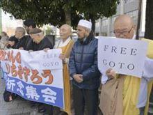 日本ならではの光景?「FREE GOTO」