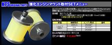 KTS 強化エンジンマウント シルビア・180SX PS13.14.15