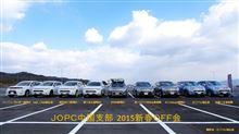 JOPC中国支部 新春OFF会開催