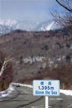 冬の奥日光へ(2015/1/28)