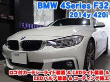 BMW 4シリーズ(F32) ロゴ付カーテシー装着&LEDライト装着とコーディング施工