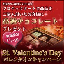 プロテック女子社員企画☆バレンタインキャンペーンのお知らせ♥