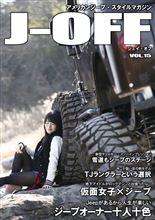 2月2日はJ-OFF VOL.15の発売日。