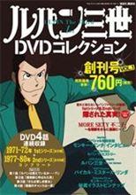 ルパン三世DVDコレクション発売
