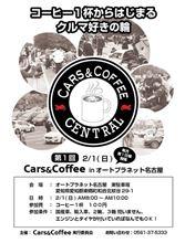 CARS & COFFEE 開催されますよ(=´∀`)人(´∀`=)