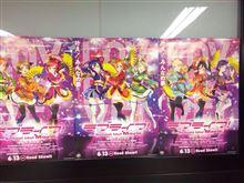 【ラブライブ!】劇場版『The School Idol Movie』2015年6月13日より公開決定キタ━━゚+.ヽ(≧▽≦)ノ.+゚━━ ッ ! & 『5thライブ』会場物販の様子まとめ!