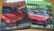 MAZDA 新型NDロードスター試乗記が掲載された2冊の本が発売