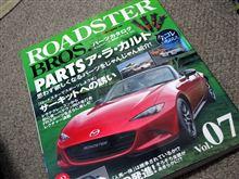 ROADSTER BROS. Vol.07