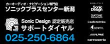 新潟県 カーオーディオ・ナビゲーション専門店 ソニックプラスセンター新潟 主な取り扱い製品・ブランド一覧です。
